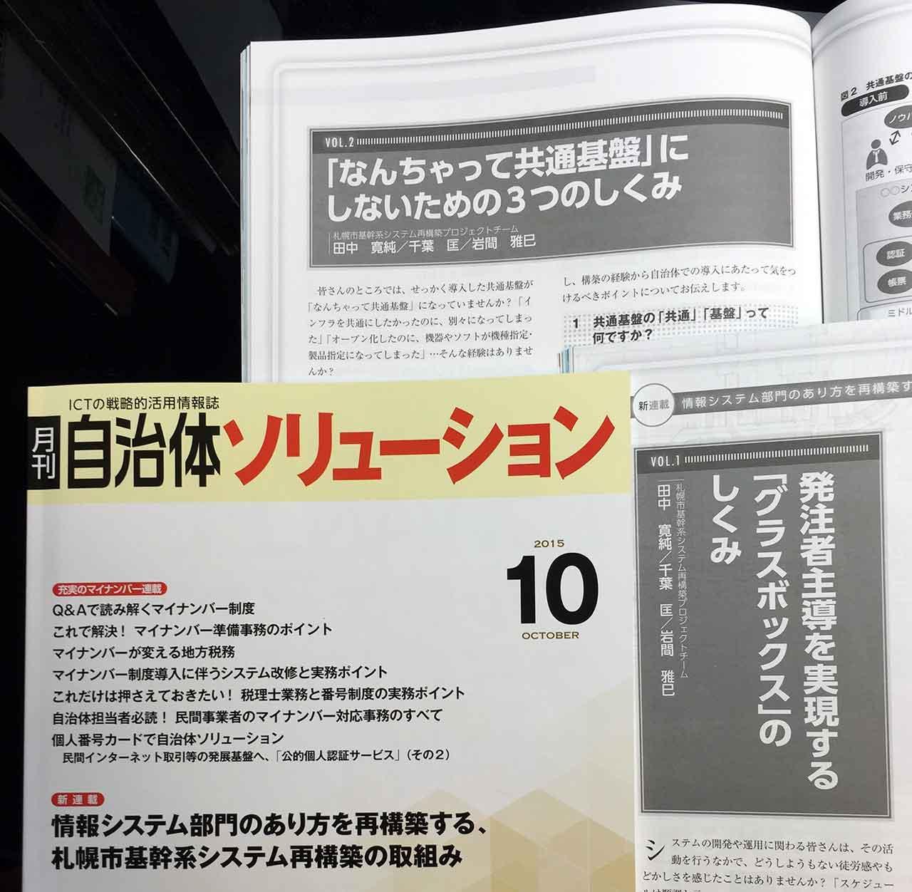 雑誌連載(元記事)