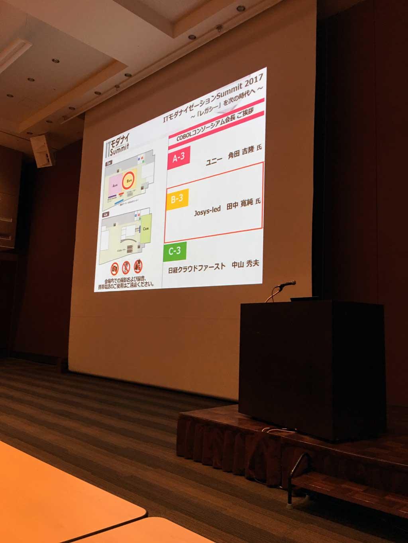 4/20(木)、日経BP社「ITモダナイゼーションSummit 2017」で講演しました。